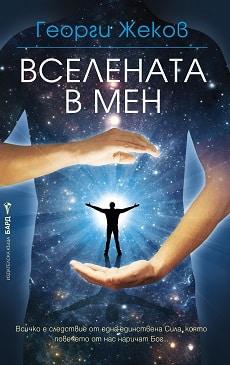 Георги Жеков- Вселената в мен