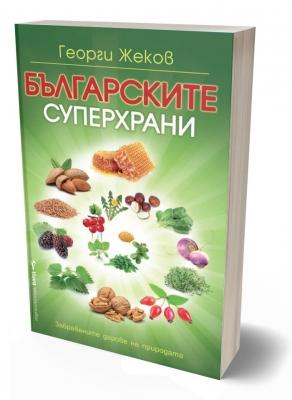 Българските-суперхрани-11
