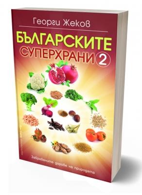 Българските-суперхрани-2-1