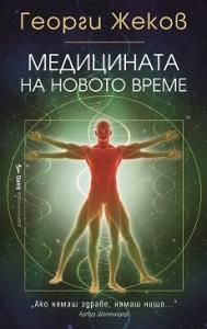 Medicinata-na-Novoto-Vreme-2.qxd