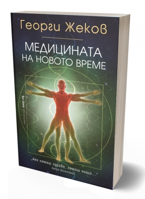 Медицината-на-новото-време-1