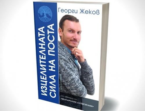 Изцелителната сила на поста: срещи-разговори и представяния на книгата